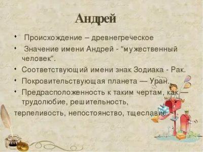 Что означает имя Андрей