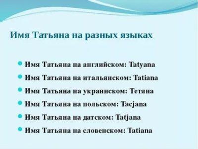 Как правильно пишется имя Татьяна