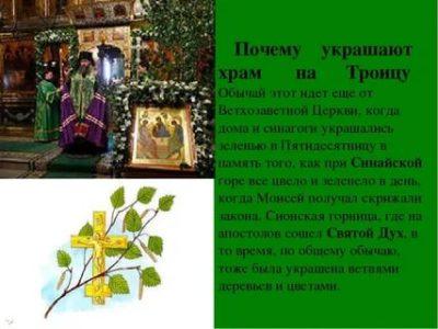 Почему на Троицу украшают дом березой