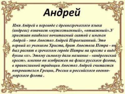 Что означает имя Андрей кратко