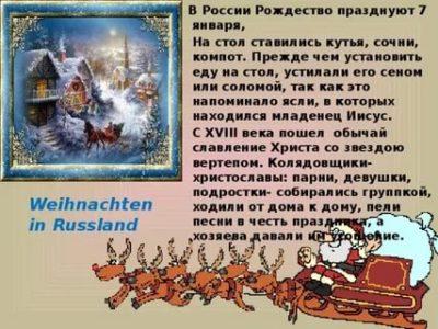 Почему русские празднуют Рождество 7 января