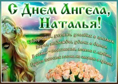 Когда день ангела и именины у Натальи