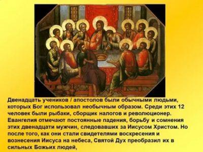 Как назывались ученики Христа