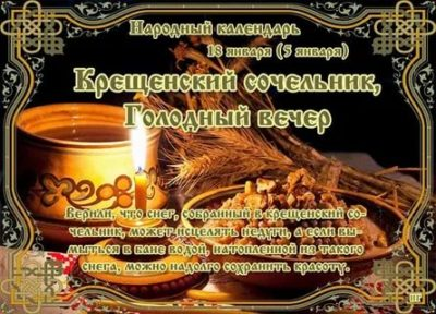 Что можно есть в Крещенский сочельник