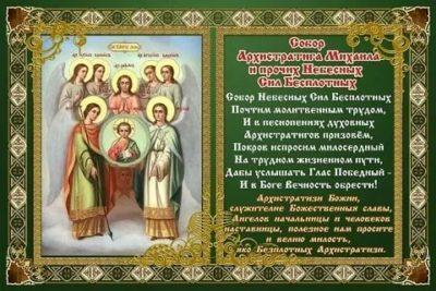Какой сегодня церковный праздник 21 ноября