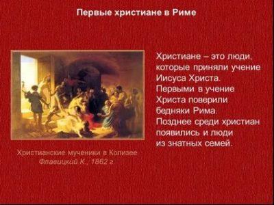 Кто был первым христианином