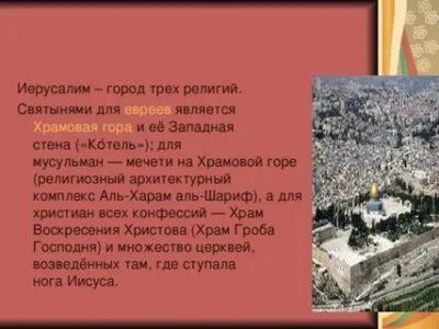 Какой город называется городом трех религий