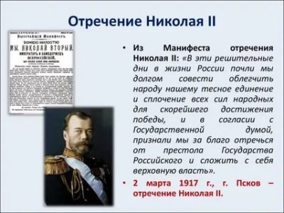Почему Николай 2 подписал отречение от престола