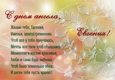 Когда день ангела имени Евгения