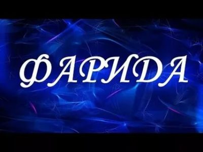 Что означает имя Фарида на арабском