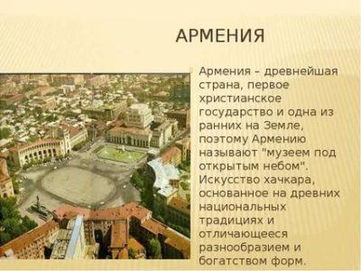 Кто принял христианство в Армении