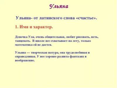 Как правильно написать имя Ульяна