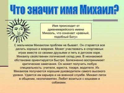 Что означает имя Михаил с греческого