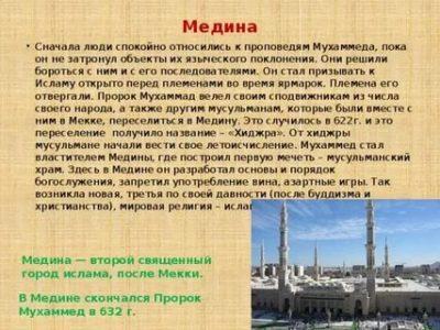 Как означает имя Медина