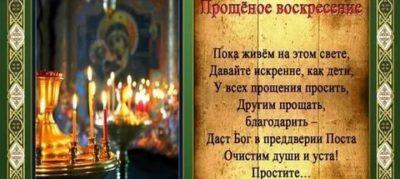 Когда в этом году Масленица и Прощеное воскресенье