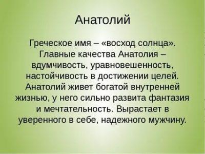 Какой национальности имя Анатолий