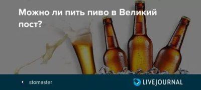Можно ли пить пиво на Благовещение