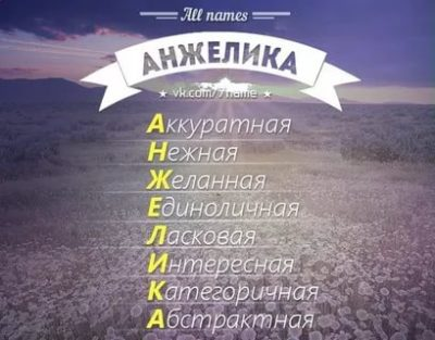 Что означает женское имя Анжелика