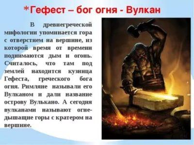 Как называется бог огня