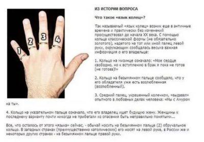 На каком пальце носить кольцо чтобы выйти замуж