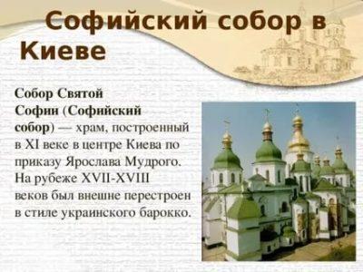 В каком веке был построен храм Святой Софии