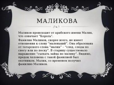 Какой национальности имя Малика