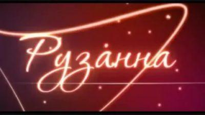 Что означает имя Рузанна