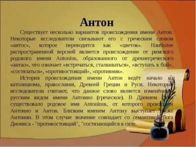 Что значит имя Антон