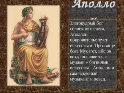 Чему покровительствует бог Аполлон
