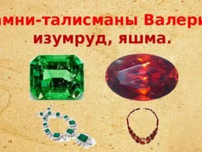 Какой камень подходит имени Валерия