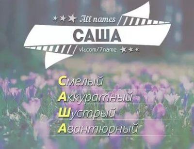 Как пишется имя Саша