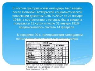 В каком году Россия перешла на григорианский календарь
