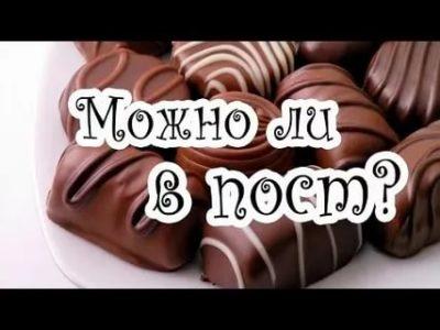 Можно ли есть конфеты во время поста