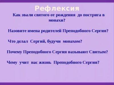 Как звали родителей преподобного Сергия