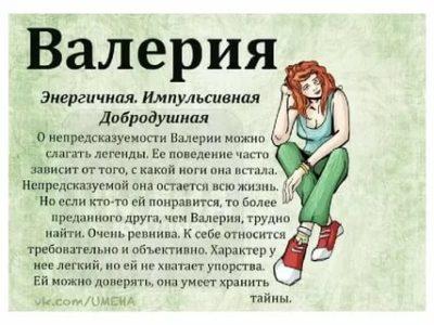 Что означает имя Валерия характер