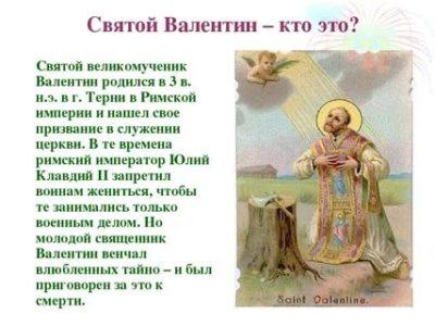 Кем же на самом деле является святой Валентин