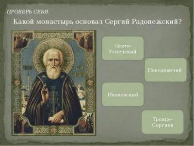 Какой город основал Сергей Радонежский