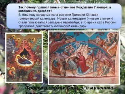 Почему православные отмечают Рождество 7 января а католики 25 декабря