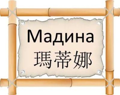 Что означает имя Мадина на японском
