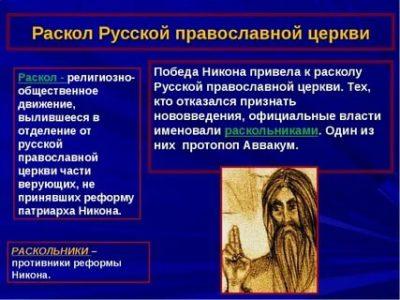 Когда произошел раскол в Русской Православной Церкви