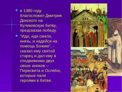 Кто благословил на Куликовскую битву