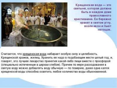 Сколько времени можно хранить святую воду