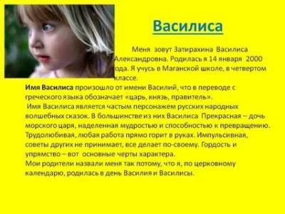 Что означает имя Василиса в православии