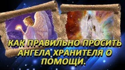 Как правильно просить помощи у ангелов