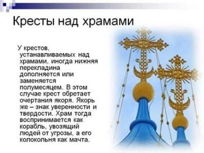 Что означает крест с полумесяцем на куполе храма