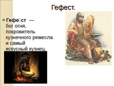 Что за бог Гефест