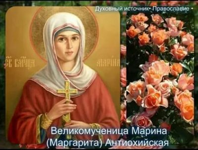 Какого числа День ангела у Маргариты