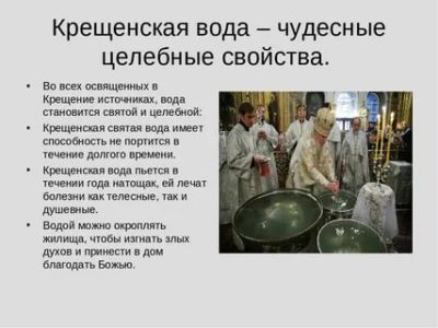 Сколько дней после крещения можно брать святую воду