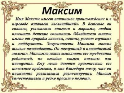 Какой национальности имя Максим