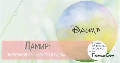 Что означает имя Дамир на арабском языке